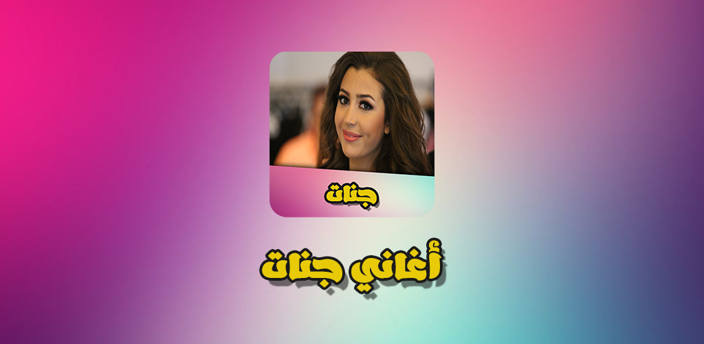 Download أغاني جنات 2018 By Feelings Apk Latest Version 1 0 For