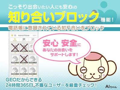 人工知能で出会い-カノカレ-恋活・婚活・出会系アプリ登録無料 screenshot 4