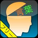 言葉の連想ゲーム (フ リー) icon