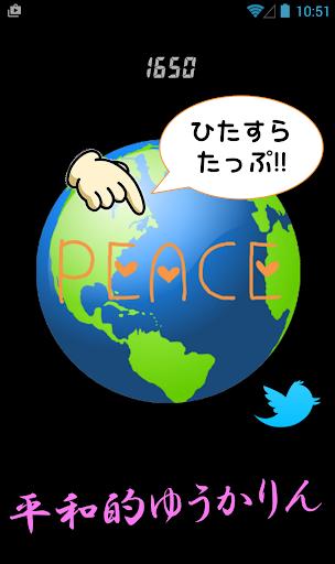 無料娱乐Appの平和的ゆうかりん|記事Game