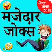 Hindi Funny Jokes 2019, Shayari, Chutkule Latest