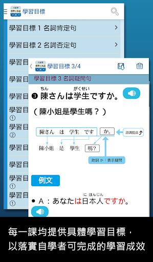 Screenshot for 大家學標準日本語:初級本 in Hong Kong Play Store