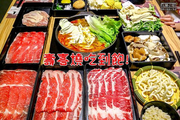 壽喜燒一丁二代目,壽喜燒鍋物、肉片通通吃到飽,新莊幸福路Jc-park食尚廣場美食餐廳推薦