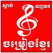 Khmer Song Free