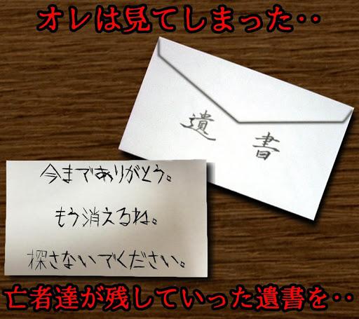 謎解き 〜残された遺書と亡者達〜