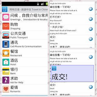 Travel in Chinese (Free)- screenshot thumbnail