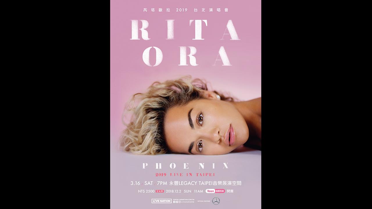 [迷迷演唱會] 英倫時尚惡女 芮塔歐拉 Rita Ora 來台確定 排行神曲近距離一次聽過癮