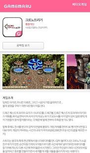 게임마루 게임공략 ( 메뉴얼, 게임공략집 ) screenshot