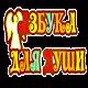 Азбука для души (app)