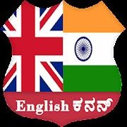 English To Kannada Translator  Dictionary