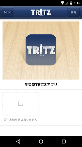TRITZ 2.8.0 Windows u7528 1