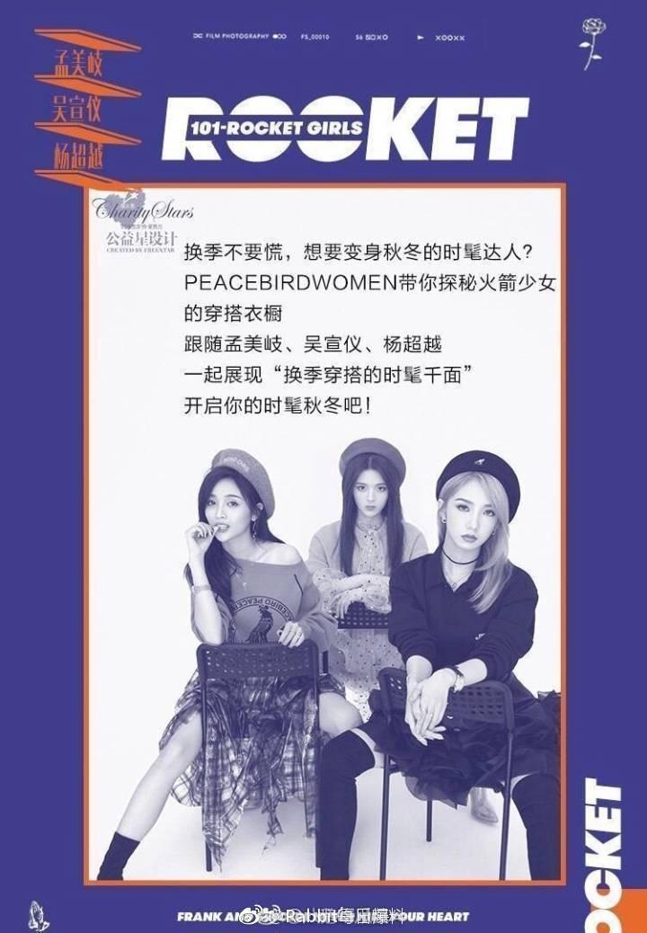 chinese rocket girls fx plaigerism 1