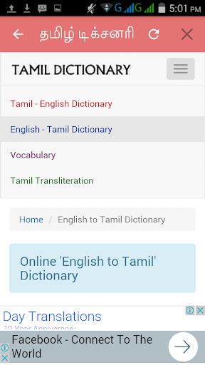 english to tamil translation online