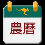Australia Chinese Lunar Calendar Icon