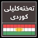 KurdiKeyBoard تەختەکلیلی كوردی
