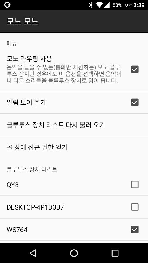Screenshots of Mono mono-BT mono router for iPhone