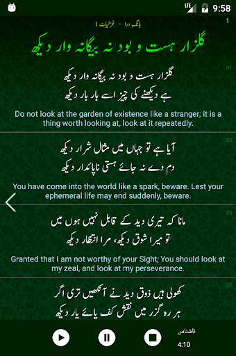 Pdf urdu allama iqbal poetry