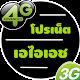 สมัครเน็ต AIS 12call มาใหม่ 3G 4G 2019