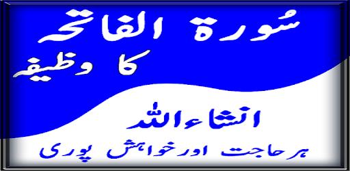 Wazifa Surah Fatiha on Windows PC Download Free - 1 - pk