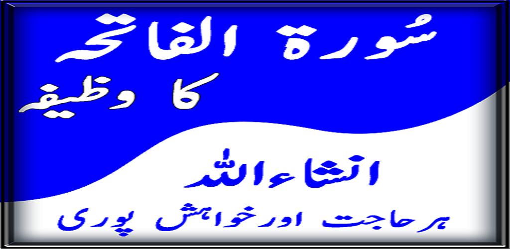Wazifa Surah Fatiha 1 Apk Download - pk appmaker