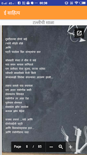 Esahity (ई-साहित्य)- screenshot thumbnail