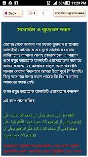 দুরুদ শরিফ অডিও - Durud Sharif Bangla - náhled