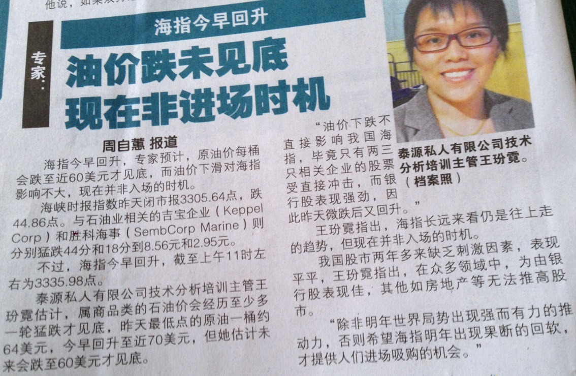 Photo: Binni Ong talks about oil price, Straits Times Index to Shinmin Daily on 02 December 2014.  Five key points: 1. Oil price WTI may fall to USD60. 2. Oil price will not impact Strait Times Index strongly because only 2-3 companies' stock price are hurt directly; bank stocks perform strongly which explains the subsequent rebound in the index. 3. Straits Times Index is still on up trend but there is no entry. 4. Singapore stock market did not have exciting stories since the past two years; banks doing very well but other sectors not able to stimulate the index. 5. Unless there are strong growth stories next year, or if there is a correction, otherwise there are few reasons to accumulate.  2014年12月02日新明日报记者周自蕙访问泰源私人有限公司培训主管王玢霓。  王玢霓: 1. 油价有可能跌至60美元。 2. 油价没有对新加坡海指直接冲击。 3. 海指保持上升趋势。 4. 海指没有刺激因素;银行股不错但其他股无法表现。 5.市场需要有力推动或果断回软,要不然没有吸购的机会。