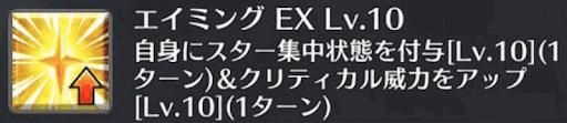 エイミング[EX]