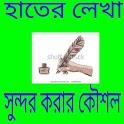 হাতের লেখা সুন্দর করার কৌশল icon