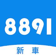8891新車-汽車,新車,找車,買車,資訊,車評,Toyota,Nissan,BMW,Mazda