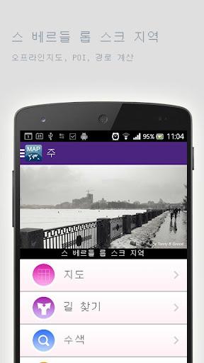 스 베르들 롭 스크 지역오프라인맵