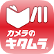 イヤーアルバム -カメラのキタムラの高品質フォトブック-