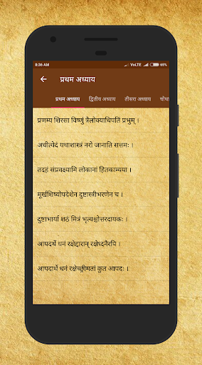 u091au093eu0923u0915u094du092f u0928u0940u0924u093f - Chanakya Niti Hindi 2.5.0 screenshots 4