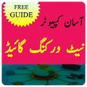 Computer Networking Tutorial And Guide Android APK Download Free By Best App Urdu