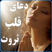 دعای تسخیر قلب، چشم، ثروت، نیاز