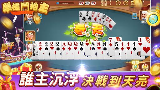 鬥地主 經典棋牌單機遊戲 單機斗地主撲克牌遊戲 apklade screenshots 2