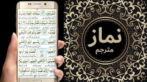 Complete Namaz (مکمل نماز) with Urdu Translation app (apk) free download for Android/PC/Windows screenshot