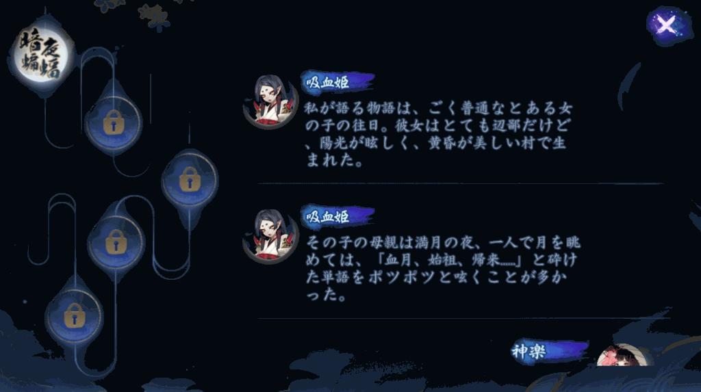 蒼輝の月ストーリー