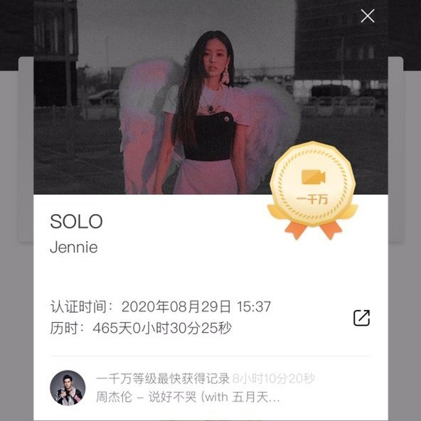 jennie gold qq music