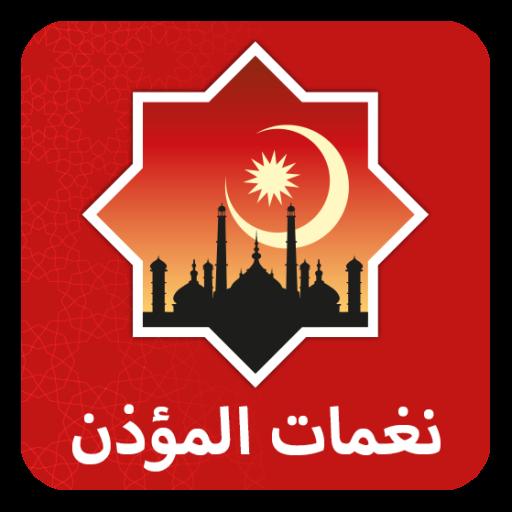 نغمات اصوات الأذان رمضان 2015 app (apk) free download for Android/PC/Windows