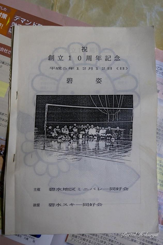 創立10周年記念「碧姿」碧水ミニバレー同好会(平成5年)