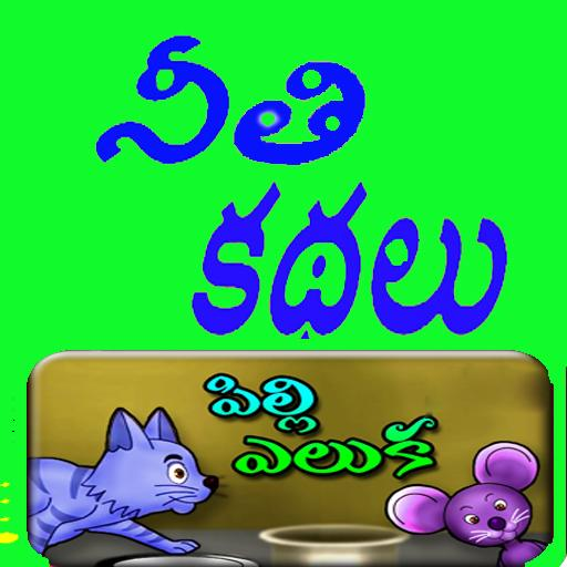 Neeti Kathalu - Apps on Google Play