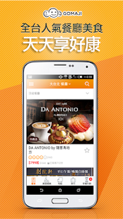 GOMAJI - 吃喝玩樂3折起、手機付款享優惠- screenshot thumbnail