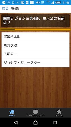 ジョジョの奇妙なクイズアプリ