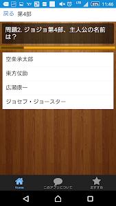 ジョジョの奇妙なクイズアプリ screenshot 0