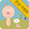 애니멀팡 무료 (animalPang Free) icon