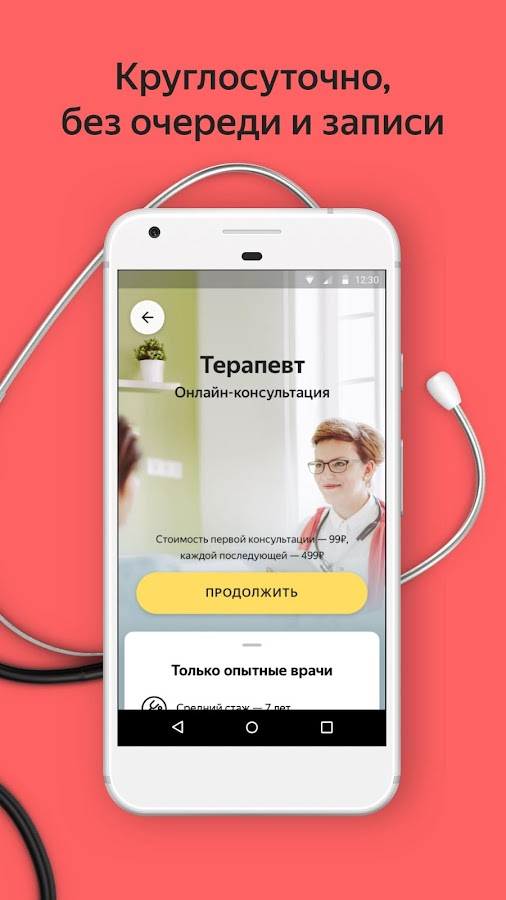 Yandex.Health – doctors online- screenshot