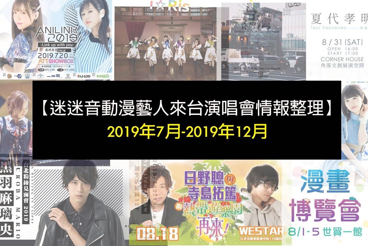【迷迷音動漫相關藝人來台演唱會情報整理】2019年7月-2019年12月