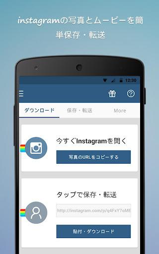 Download For Instagram