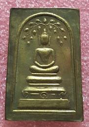 เหรียญพระสมเด็จ ปรกโพธิ์ ด้านหลังสมเด็จพระพุฒาจารย์โตพรหมรังสี วัดระฆังฐานเลข๑ไทย
